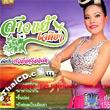 Karaoke VCD : Saoyae Jetiya : Pua Lee Yoo Resort