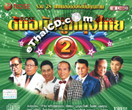 Karaoke VCDs : Rose Music : Ton Chabub Loog Thung Thai - Vol.2