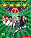Karaoke DVD : Rose Music : Ton Chabub Loog Thung Thai - Vol.2