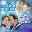 OST : Pleng Rorn Lakorn Raeng - Vol.2