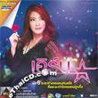 Karaoke DVD : Earn The Star - Raya Harng Kong Khon Mod Jai
