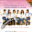 Karaoke VCD : Grammy Gold : Nong Nong Rong Pleng Pee Nang - Vol.1