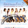 Karaoke VCD : Grammy Gold : Nong Nong Rong Pleng Pee Nang - Vol.2
