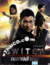 Switch [ DVD ]