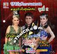 Concert VCD : Denchai Wongsamart VS Rongnapa Saengslip - Morlum Sing Chood Pised - Vol.2