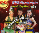 Concert DVD : Denchai Wongsamart VS Rongnapa Saengslip - Morlum Sing Chood Pised - Vol.2