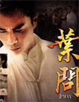 HK serie : IP Man 2013 [ DVD ]