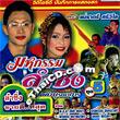 Morlum concert : Mae Ratree Sriwilai - Mahakum Lumsing Vol.5