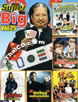 HK Movies : 5 in 1 - Super Big Vol.25