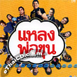 Karaoke VCD : R-Siam - Laeng Phor Khun