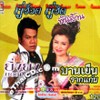 Karaoke VCD : Yingyong YodBuaNgarm & Banyen Raggan - Koo Hot Koo Hit Pun Larn