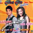 Karaoke VCD : Chalermpol Malakum & Aim Apassara - Koo Hot Koo Hit Pun Larn