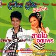 Karaoke VCD : Poifai Malaiporn & Saiyai Udomporn : Koo Hot Koo Hit Pun Larn