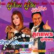 Karaoke VCD : Sao Mard Mega Dance & Lookprae Uraiporn : Koo Hot Koo Hit Pun Larn