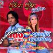 Karaoke VCD : Daeng Jitkorn & Dokruk Duangmala - Koo Hot Koo Hit Pun Larn