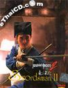 Swordsman II [ DVD ]