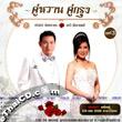 CD+DVD : Charin Nuntanakorn & Orawee Sujjanon : Koo Warn Koo Krung - Vol.3