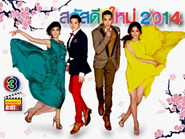 Desktop Calendar 2014 : Ch.3 - Sawasdee Pee Mai