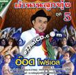 Karaoke VCD : Ord Four S - Tum Narn Loog Thoong Vol.5