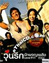 Love 911 [ DVD ]