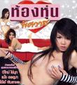 Hong Hoon Pissawas [ VCD ]