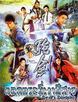 HK TV serie : Devil's Disciples [ DVD ]