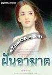 Thai Novel : Fhun Ar Kard