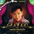 MP3 : Jae Danuphol - Saen Ruk Saen Kid Tueng