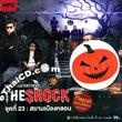 MP3 : DJ.Pong - Ghost Stories - Vol.23