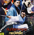 Butterfly And Sword [ VCD ]