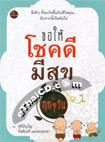 Book : Kor Hai Choke Dee Mee Sook Took Took Wan