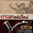 CD+DVD : Grammy Soontaraporn - Rum Wong Sawasdee Pee Mai
