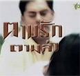 Thai TV serie : Tarm Ruk Tarm Lah [ DVD ]