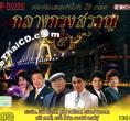 Karaoke VCDs : Rose Music : Klang Krung Saran - Vol.5