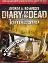 Diary of the Dead [ DVD ] (Digipak)