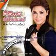 Karaoke DVD : Siriporn Umpaipong Vol.15 - Hua Nah Gang Sao Suer Dum
