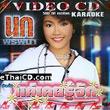 Karaoke VCD : Nok PornPana - Kae Kei Roo Juk