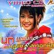 Karaoke VCD : Nok PornPana - Moom Ngao Sao Aok huk