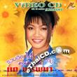 Karaoke VCD : Nok PornPana - Ruam Hit 14 Pleng Dunk