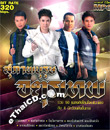 MP3 : Grammy Gold - Suparpburut Jaturathep