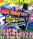 MP3 : Grammy Gold - Sob Ta Tee Nah Jor Dance Saderd