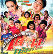 Nam Yasothorn [ VCD ]