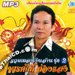 MP3 : Pornsuk Songsaeng - Ruam Pleng Ngern Larn - Vol.2