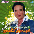 MP3 : Pornsuk Songsaeng - Ruam Pleng Ngern Larn - Vol.3