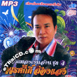 MP3 : Pornsuk Songsaeng - Ruam Pleng Ngern Larn - Vol.4