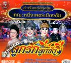 Concert lum ruerng : Nueng Petch Muangchai - Look Ruk Look Chung
