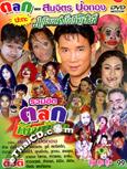 DVD : Talok Somjit Borthong VS.Kan Nakorn Bunterngsilp - Ruam Hit Ngern Larn