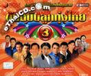 Karaoke VCDs : Rose Music : Ton Chabub Loog Thung Thai - Vol.3