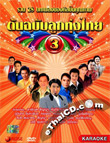 Karaoke DVD : Rose Music : Ton Chabub Loog Thung Thai - Vol.3