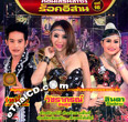 Concert VCD : Lum Sing Rock Esarn - Vol.16